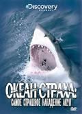 Discovery: Океан страха. Самое страшное нападение акул (ТВ)