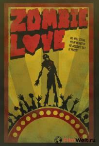 Любовь зомби