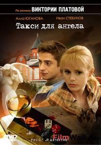 Такси для Ангела (мини-сериал)