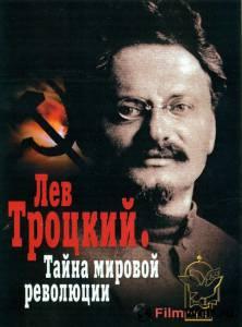 Лев Троцкий – Тайна мировой революции (ТВ)
