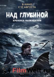 фильм Над глубиной: Хроника выживания в высоком качестве