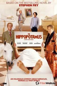 Посмотреть видео Гиппопотам бесплатно