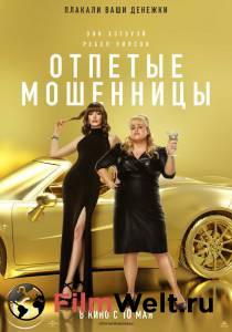 Смотреть кино Отпетые мошенницы 2019 в высоком качестве