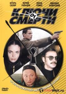 «Золотой Лед 2: В Погоне За Золотом» — 2006