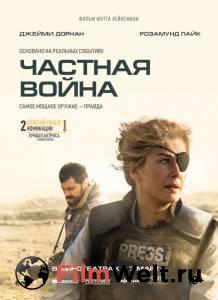 Посмотреть кинофильм Частная война 2018 онлайн бесплатно