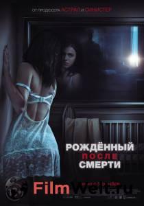 кино Рожденный после смерти 2019 онлайн бесплатно
