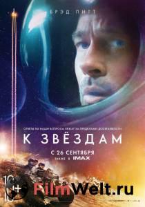 Посмотреть фильм К звёздам 2019