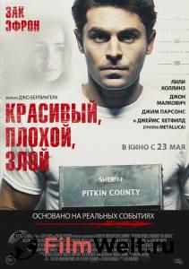 фильм Красивый, плохой, злой 2019