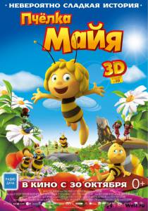 Пчелка майя онлайн фильм бесплатно