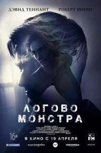 фильм Логово Монстра онлайн