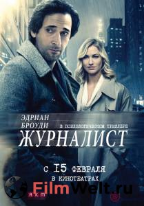 Кино Журналист / Manhattan Night / 2016 смотреть онлайн