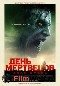 День мертвецов: Злая кровь в HD качестве