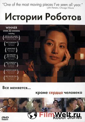 «Смотреть Онлайн Мультфильмы   Про Роботов» — 2011