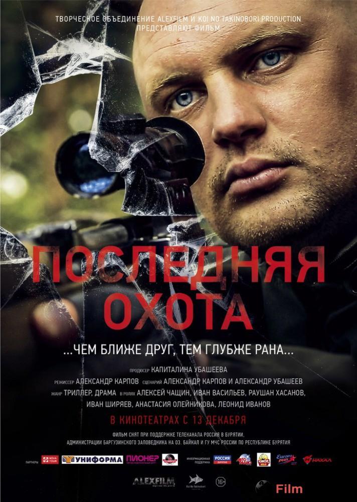 лучшие фильмы россия 2015-2016 остросюжетные