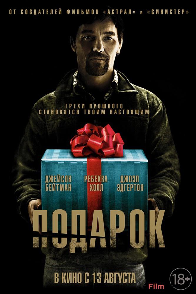 Смотреть Подарок онлайн фильм бесплатно eaa0c3e5557