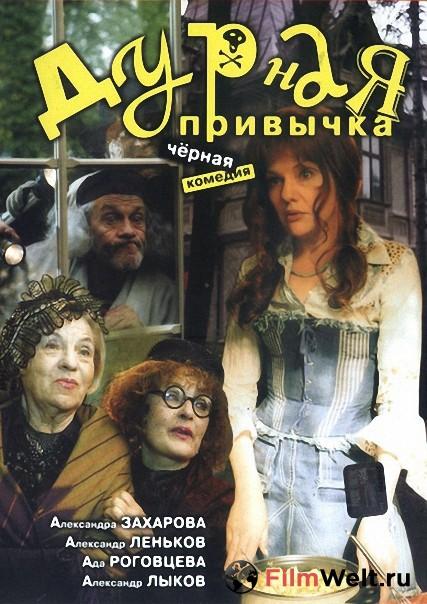 Фильм тетя у племянника в хорошем качестве фотоография