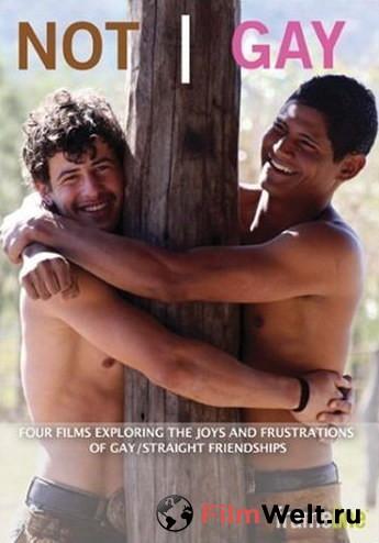 Фильмы смотреть онлайн русские про геев фото 615-498