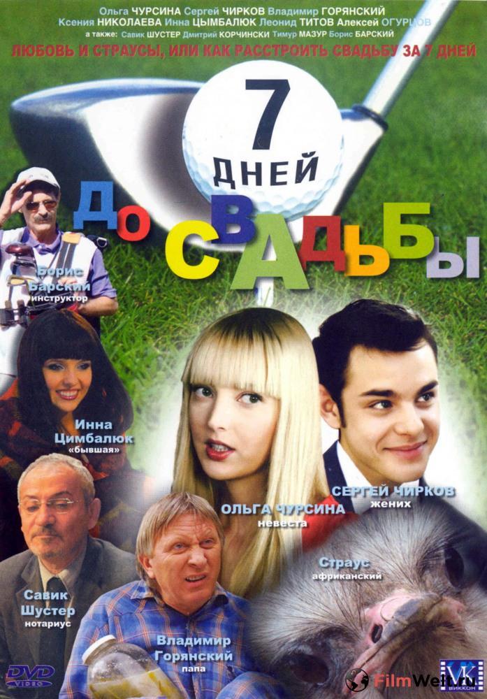 Фильмы С Игорем Неведровым