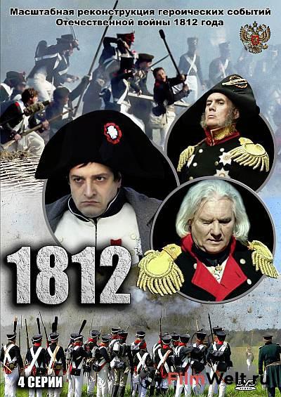 фильм онлайн смотреть 1812