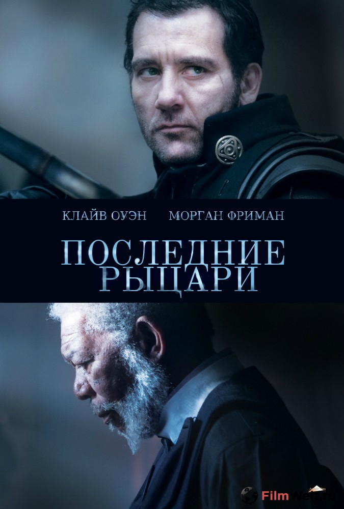 Последние рыцари (2014) онлайн + торрент / magnet.
