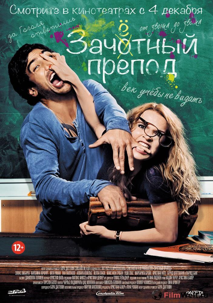 Русское порно зачет препод онлайн 16 фотография