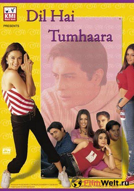 смотреть фильм мне нужна только любовь индийский
