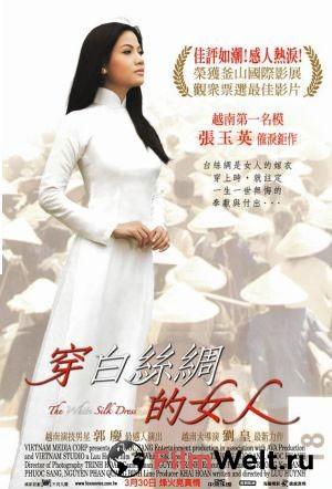 Белое шелковое платье фильм