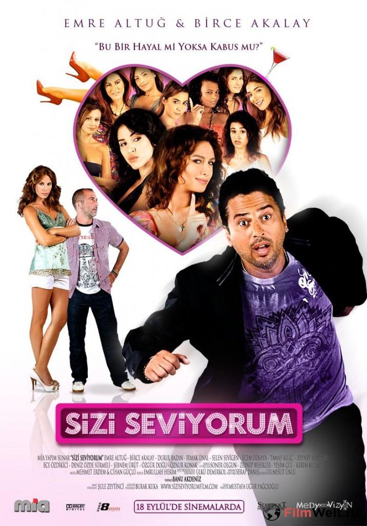 Смотреть турецкий фильм я вас всез люблю в хорошем качестве фотоография