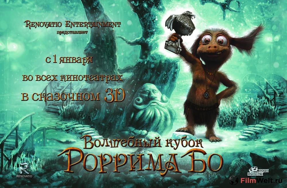 волшебный кубок роррима бо 3d фильм 2015
