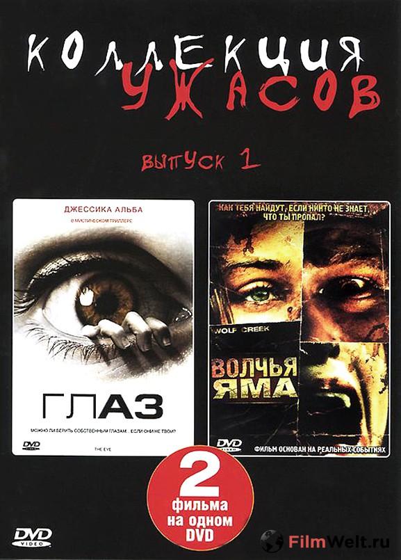 http://filmwelt.ru/images/filmwelt_ru/screens/nx66gva-smotret-interesnyy-film-glaz-the-eye-onlayn.jpg