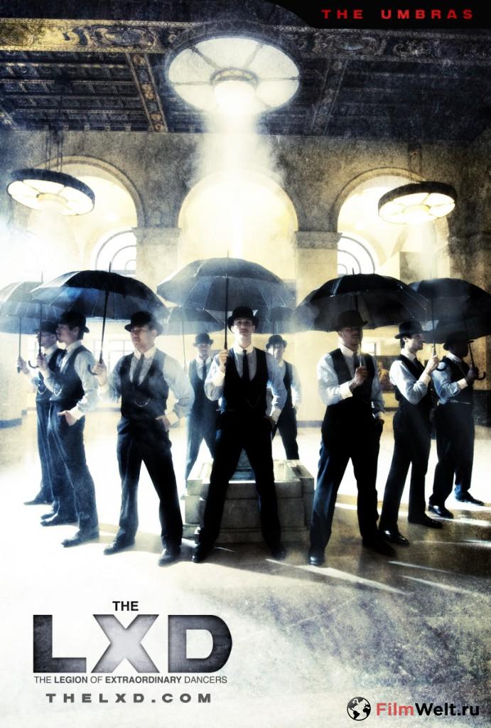 Легион выдающихся танцоров  The LXD The Legion of