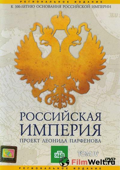 Леонид Парфенов Российская Империя Скачать