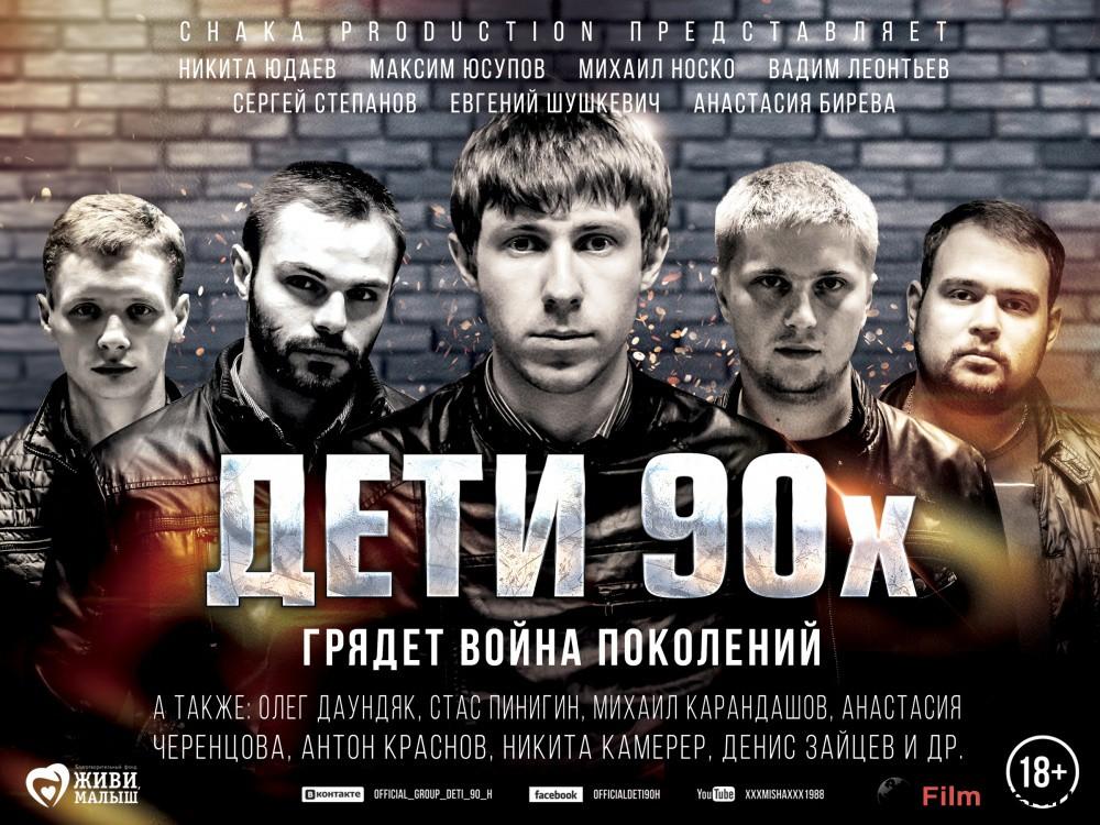 Кадры из фильма российские фильмы 2015 2016 года новинки русские