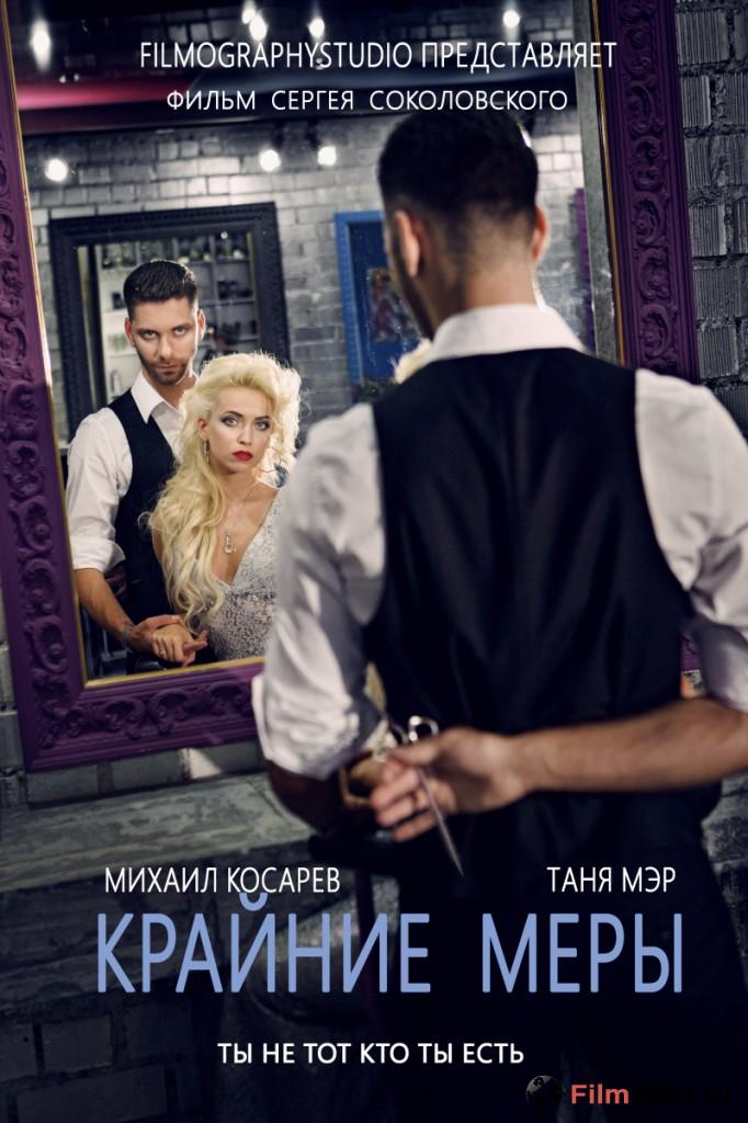 Скачать бесплатно Фильм Типа копы 2014