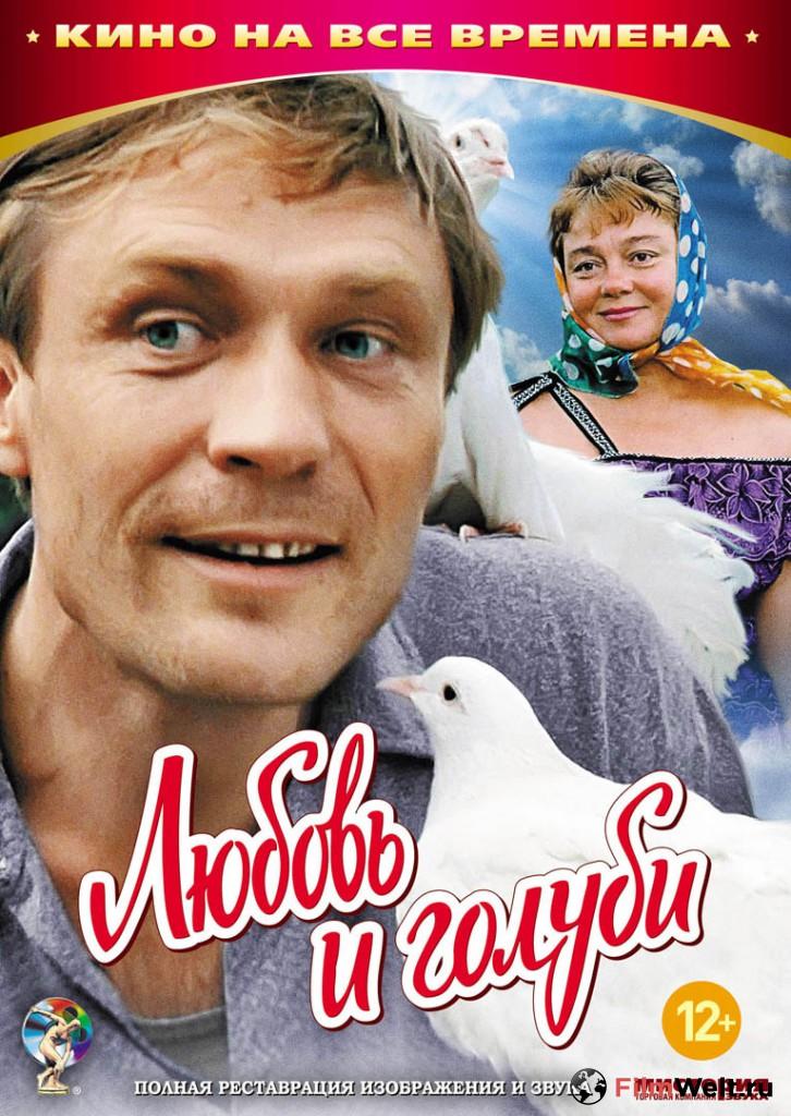 Русский фильм 2014 про любовь смотреть онлайн