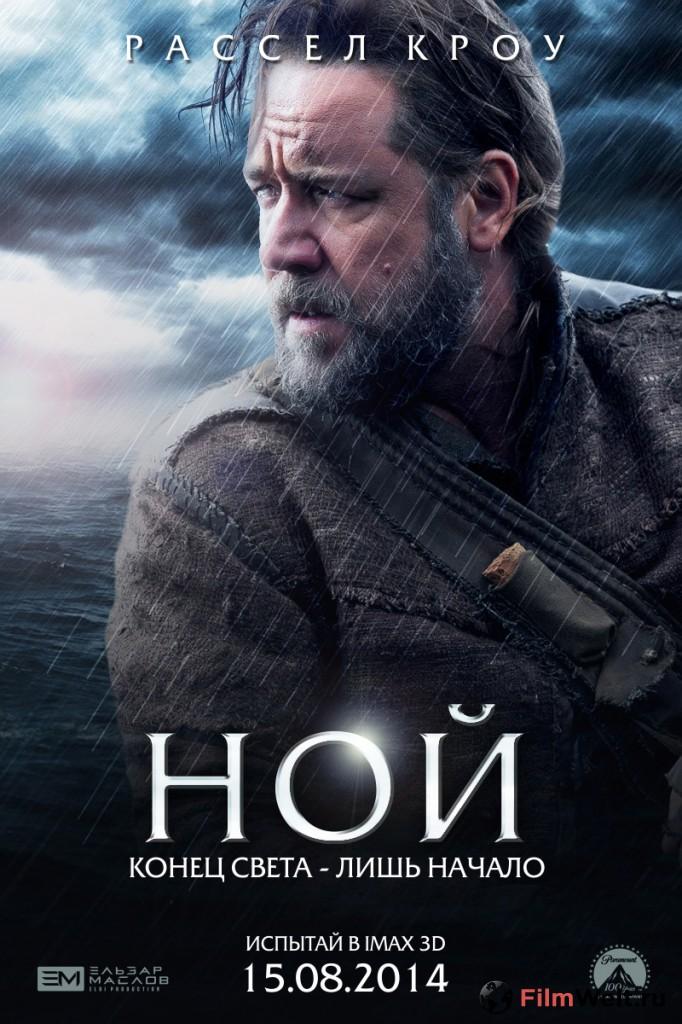 «Смотреть Онлайн Фильм В Хорошем Качестве 2014 Ной» / 2012