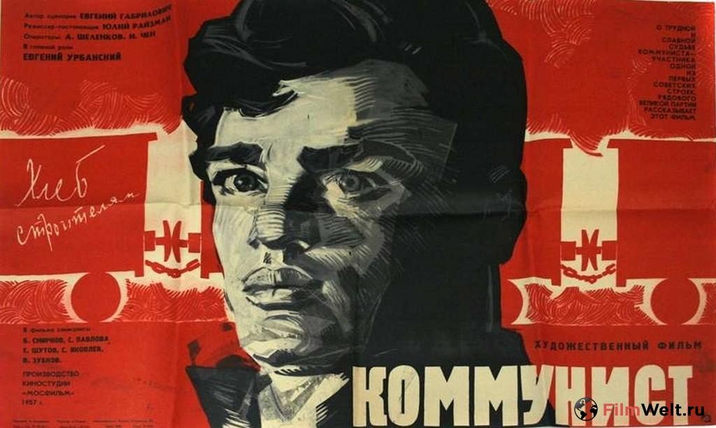 коммунист фильм смотреть онлайн