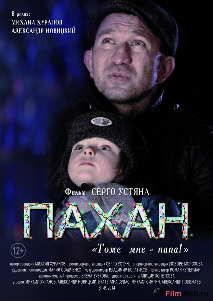Расписание кинотеатров Новосибирска