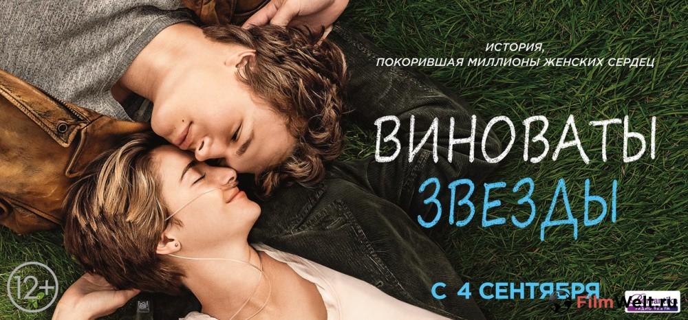 «Скачать Фильм Во Всём Виноваты Звёзды» — 2010