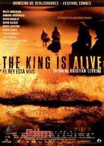 Король жив