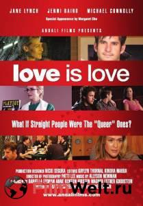Любовь есть любовь