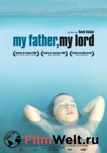 Мой отец, мой Бог