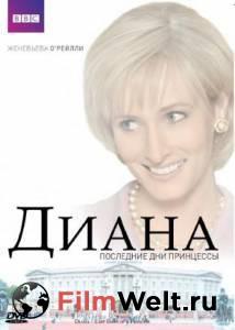 Диана: Последние дни принцессы (ТВ)