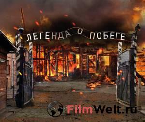 фильм Собибор онлайн