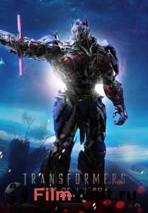 Посмотреть кино Трансформеры5 онлайн