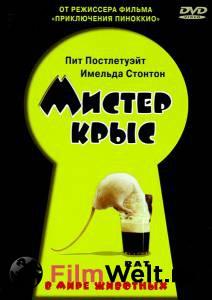 «Распутник» — 2000