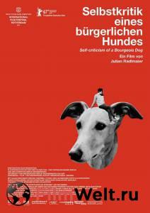 Самокритика буржуазного пса в высоком качестве