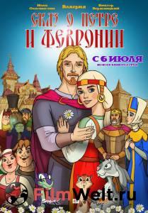 Смотреть  Сказ о Петре и Февронии бесплатно