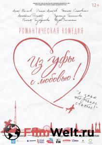 кино Из Уфы с любовью бесплатно