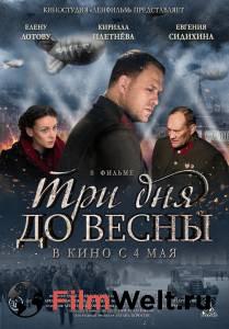кинофильм Три дня до весны бесплатно